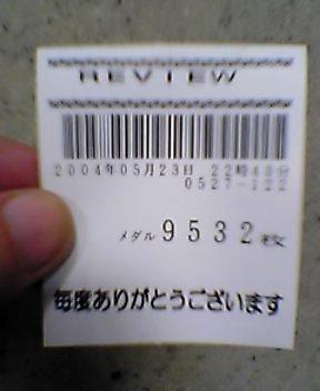 a0004320_234546.jpg