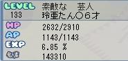 a0037157_1164390.jpg