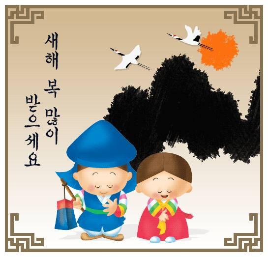 Christmas phrases korean sinter d happy new year korean bayramtam m4hsunfo
