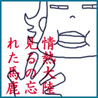 c0019433_16192269.jpg