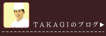 TAKAGIのブログ