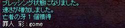c0057752_6332562.jpg