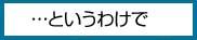e0067261_0245079.jpg