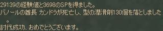 e0066610_1051276.jpg