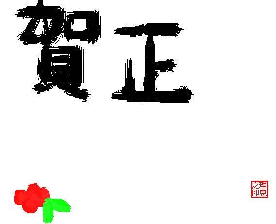 a0052654_16114694.jpg