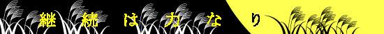 c0070150_20104091.jpg