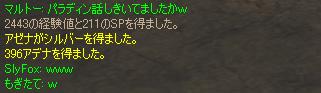 e0069782_23273193.jpg