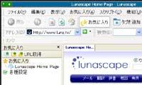 LunascapeとSleipnir、競い合ってどんどん良くなっていく感じですね・・・