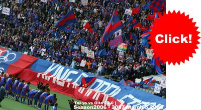 2006 J.LEAGUE DIVISION 1 第1節 FC東京vs大分T
