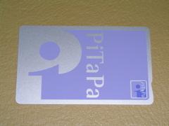 <b>PiTaPa</b>で行こか : 梅頁ぶろぐ。