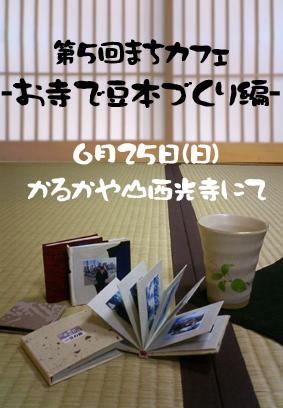 e0080529_23544450.jpg