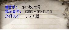 a0010745_0502090.jpg
