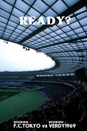 FC東京 vs 昭和44年