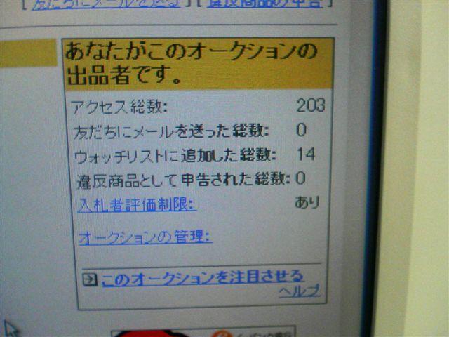 e0069622_84295.jpg