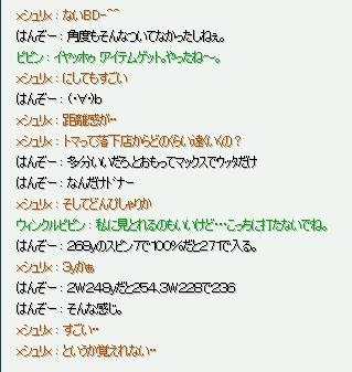 e0028058_1850251.jpg