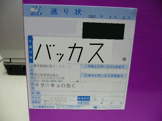 e0015108_3392761.jpg
