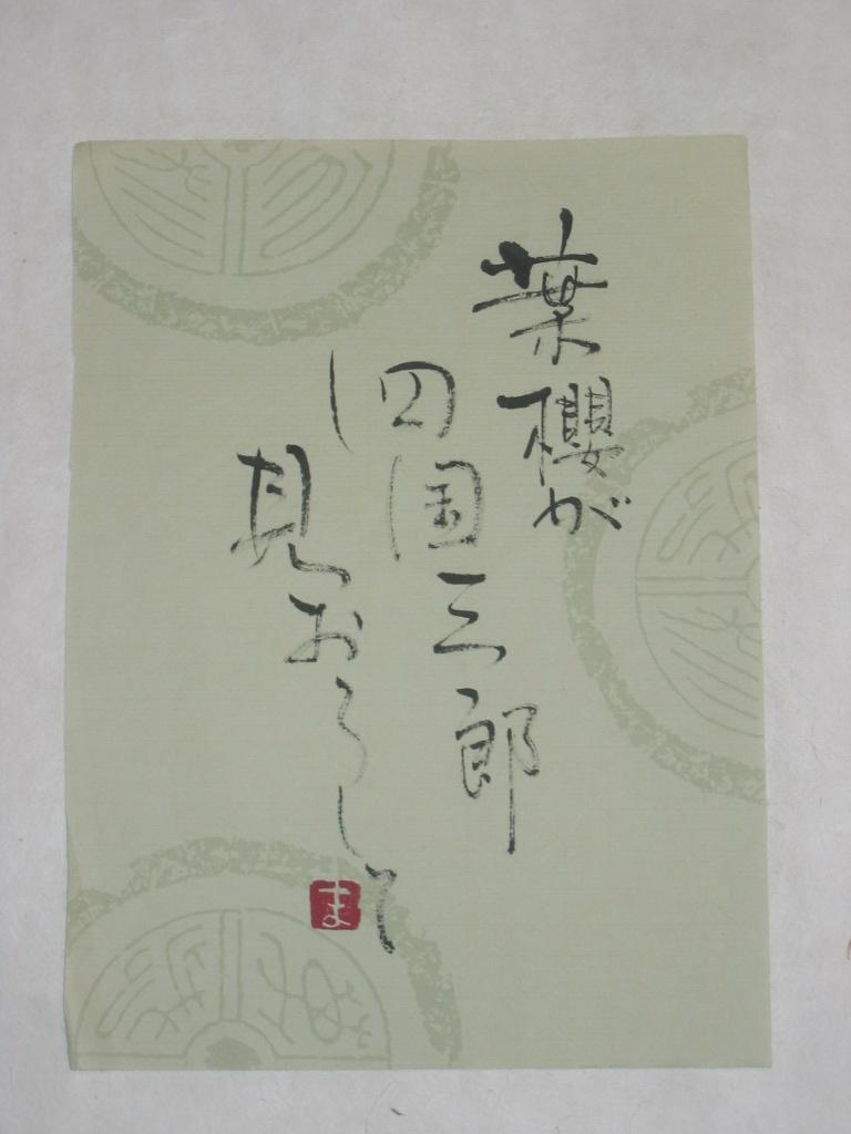 a0093343_190452.jpg