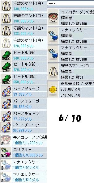 c0055827_10482335.jpg