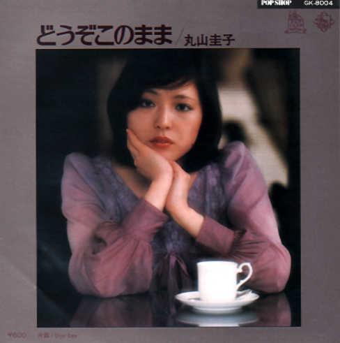 Keiko Maruyama | 丸山 圭子 | マルヤマ ケイコ | まるやま  けいこ