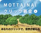 MOTTAINAIクリック募金