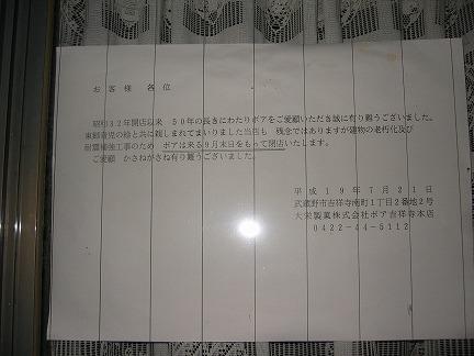 a0009142_7425793.jpg