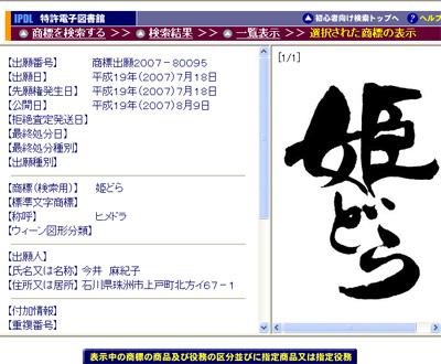 c0085661_16203357.jpg