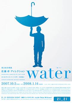 21_21 佐藤卓 Water