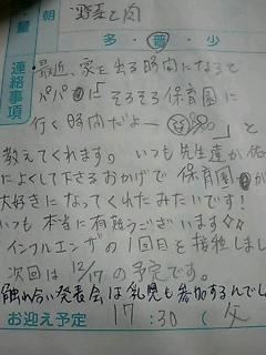 e0013439_223643.jpg