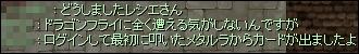 e0115871_0374061.jpg