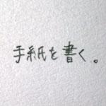 c0116644_05857.jpg