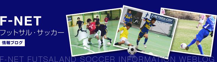 F-NET フットサル・サッカー情報ブログ