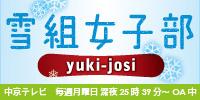 yuki-josi