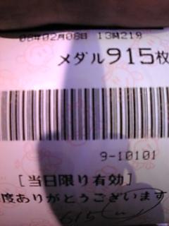 c0140192_1549148.jpg