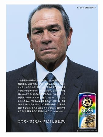 【boss cm】トミー・リー・ジョーンズの画像、写真【宇宙人 ...