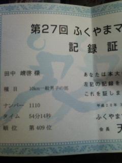 e0091322_1872653.jpg