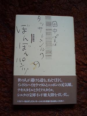 c0033636_10332554.jpg