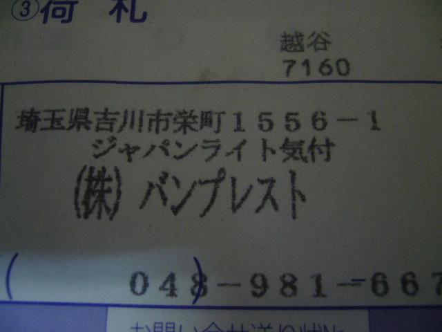 e0015108_3203074.jpg