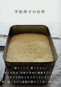 平松洋子の台所 表紙