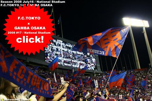 FC東京ゴール裏 vsガンバ国立競技場