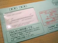 c0012120_23234627.jpg