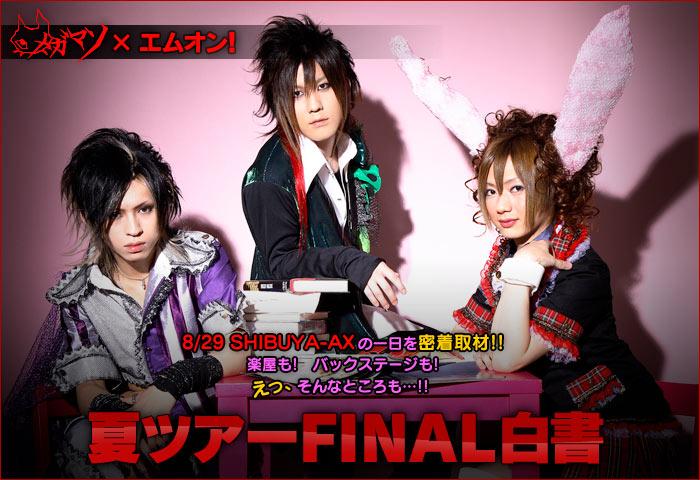 Special blog : Tour final 29/08/08 Main2
