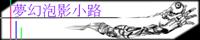 c0141229_16582214.jpg