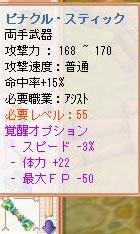 c0135302_1652588.jpg