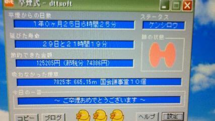 e0036931_0585853.jpg