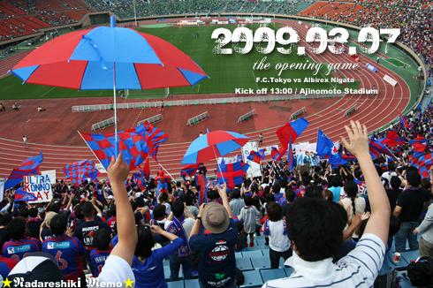 FC東京ゴール裏