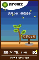 c0111410_2465538.jpg