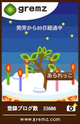 c0195695_0203280.jpg