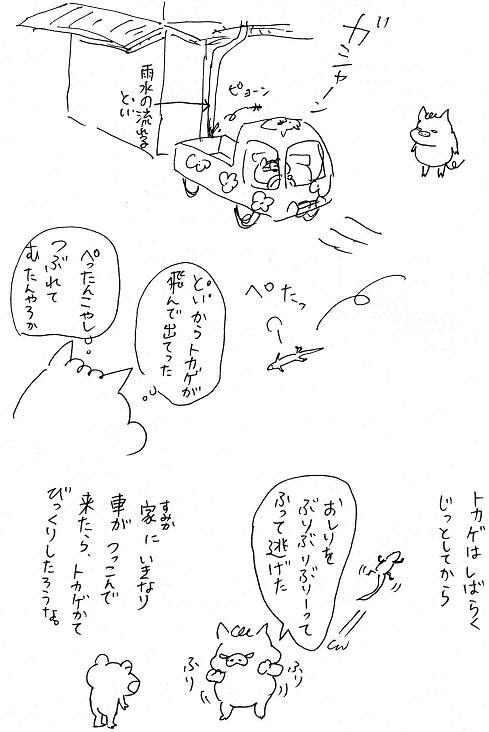 c0083165_1974516.jpg
