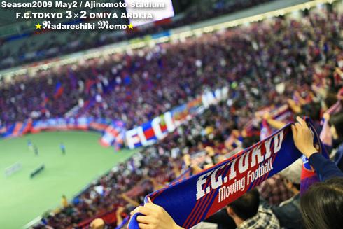 FC東京vs大宮R