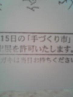 e0016687_14481888.jpg